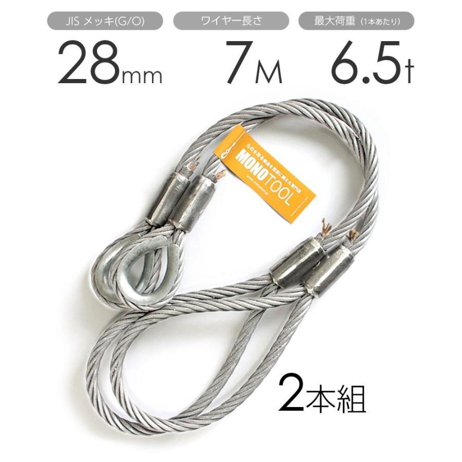 玉掛けワイヤー 2本組 片シンブル・片アイ メッキ 28mmx7m