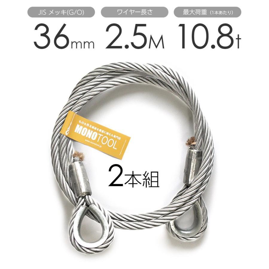 玉掛けワイヤー 2本組 両シンブル メッキ 36mmx2.5m
