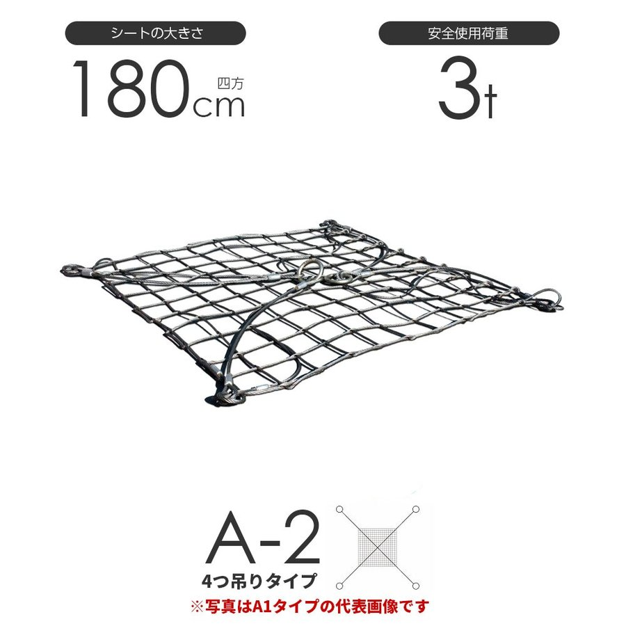 ワイヤーモッコ A-2型(4本吊りアイタイプ) 180cm×180cm(6尺) 使用荷重3t モッコ ワイヤー