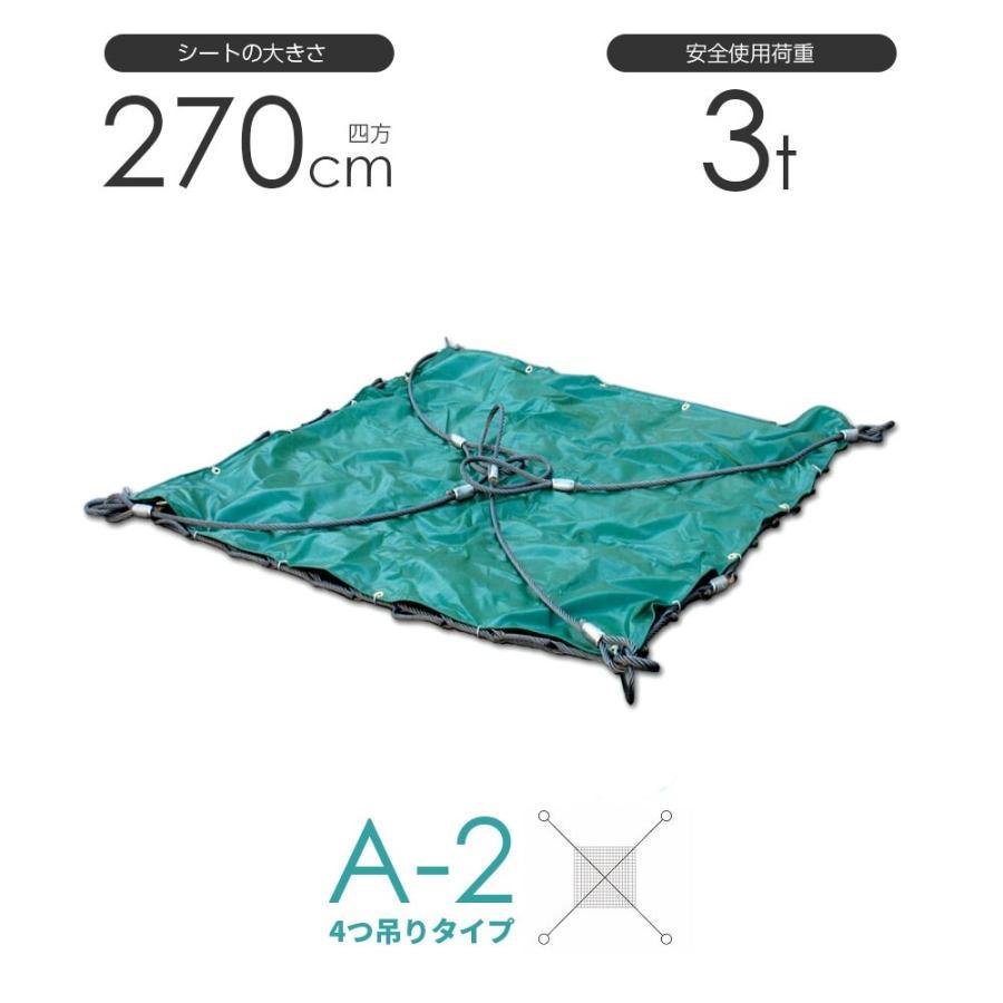 シート付ワイヤーモッコ A-2型 270cm×270cm(9尺) 4本吊りアイタイプ