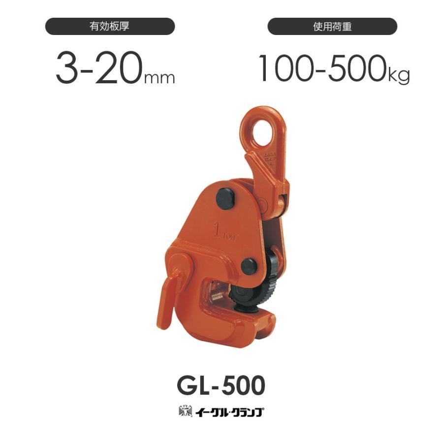 イーグルクランプ 鉄鋼用クランプ 形鋼横つり用 GL型 GL-500 有効板厚3-20mm