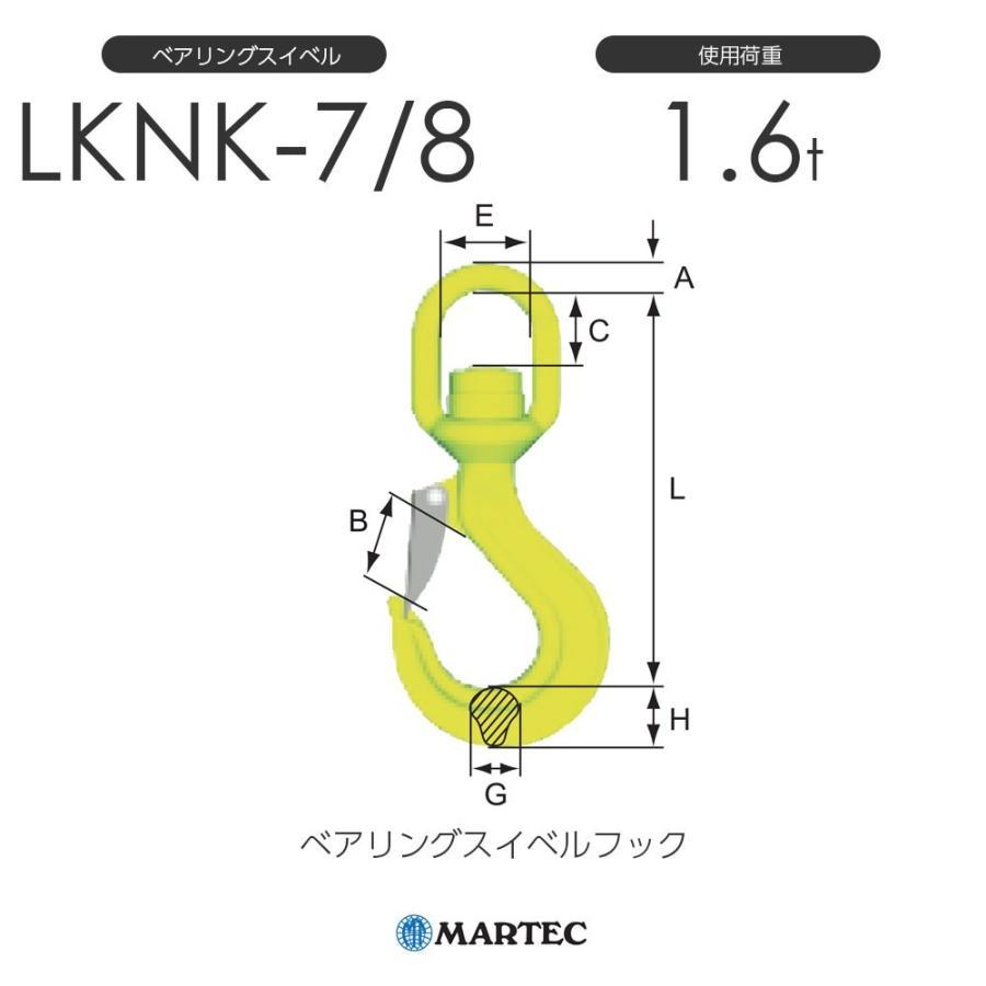 マーテック LKNK78 ベアリングスイベルフック LKNK-7/8-10 使用荷重1.6t
