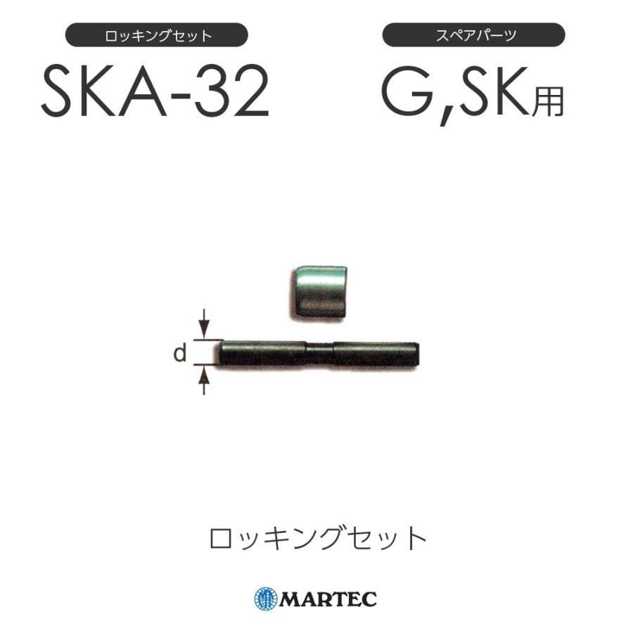 マーテック SKAロッキングセット SKA-32 SKA32 スペアパーツ