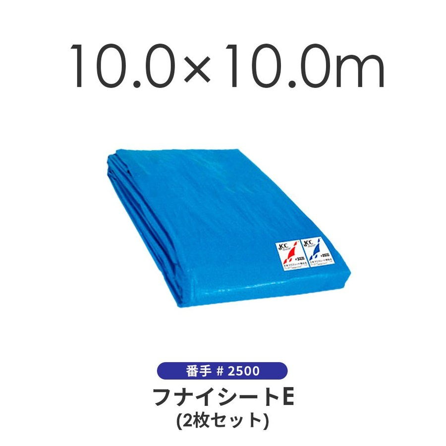 ブルーシート(2枚セット) 10.0×10.0m #2500 クロスシート 野積みシート フナイ産業 フナイシートE