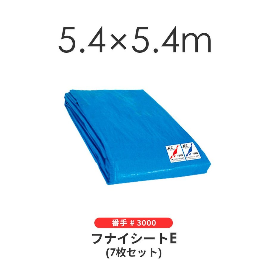 ブルーシート(7枚セット) 5.4×5.4m #3000 クロスシート 野積みシート フナイ産業 フナイシートS