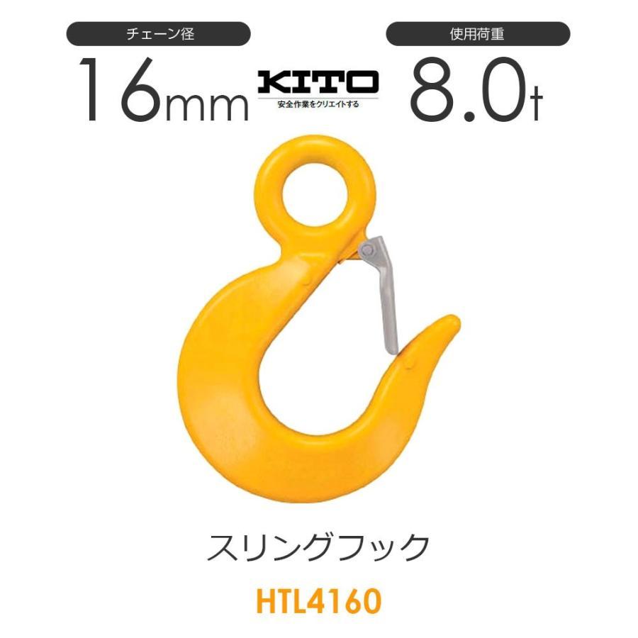 キトー HTL3160 スリングフックHTL φ16mm 使用荷重8.0t チェーンスリング