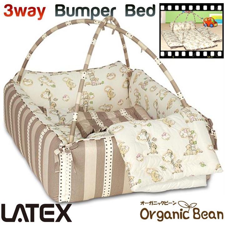 """1台3役 """"Organic Bean"""" 添い寝ベッド(防水マットレスカバー)ベビーベッド&プレイマット&サークル【ベアキャンプ / / LATEX】モービルハンガー付き!"""