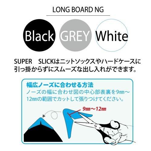 SURFCO ノーズガード スーパースリック ロングボード NG ホワイト