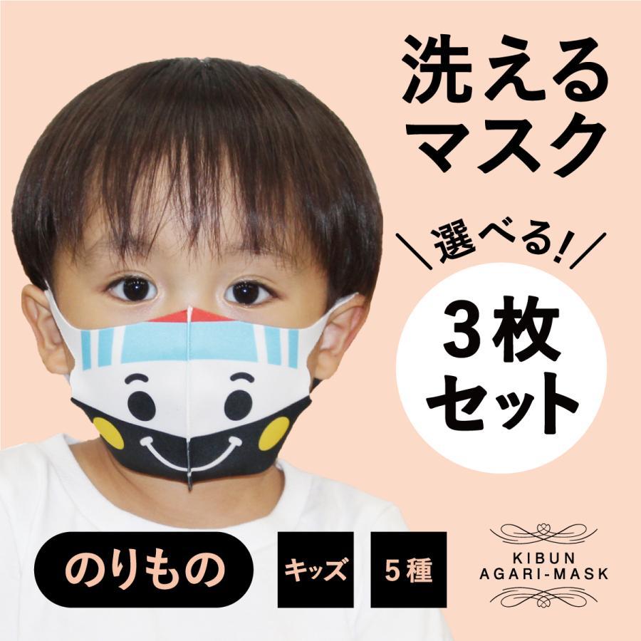 【送料無料・ポイント10倍】選べるマスク3枚セット 乗り物 車 子供 オリジナルプリント 洗える かわいい プレゼント 小顔 mony