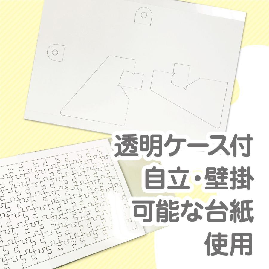 パズルンです オリジナルパズル 脳トレ 頭の体操  記念日 誕生日 結婚式 出産 犬 猫 ペット プレゼント 送料無料 mony 03