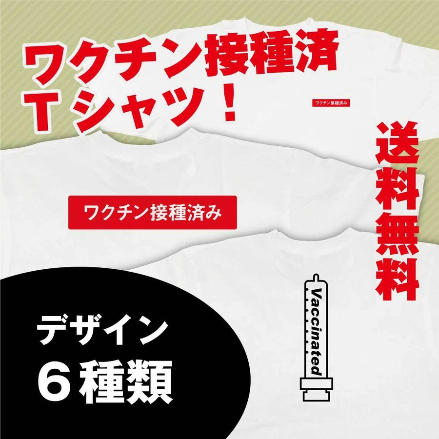 待望の♪ワクチン接種済みTシャツ★送料無料★Vaccinated mony