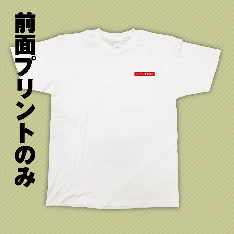 待望の♪ワクチン接種済みTシャツ★送料無料★Vaccinated mony 02
