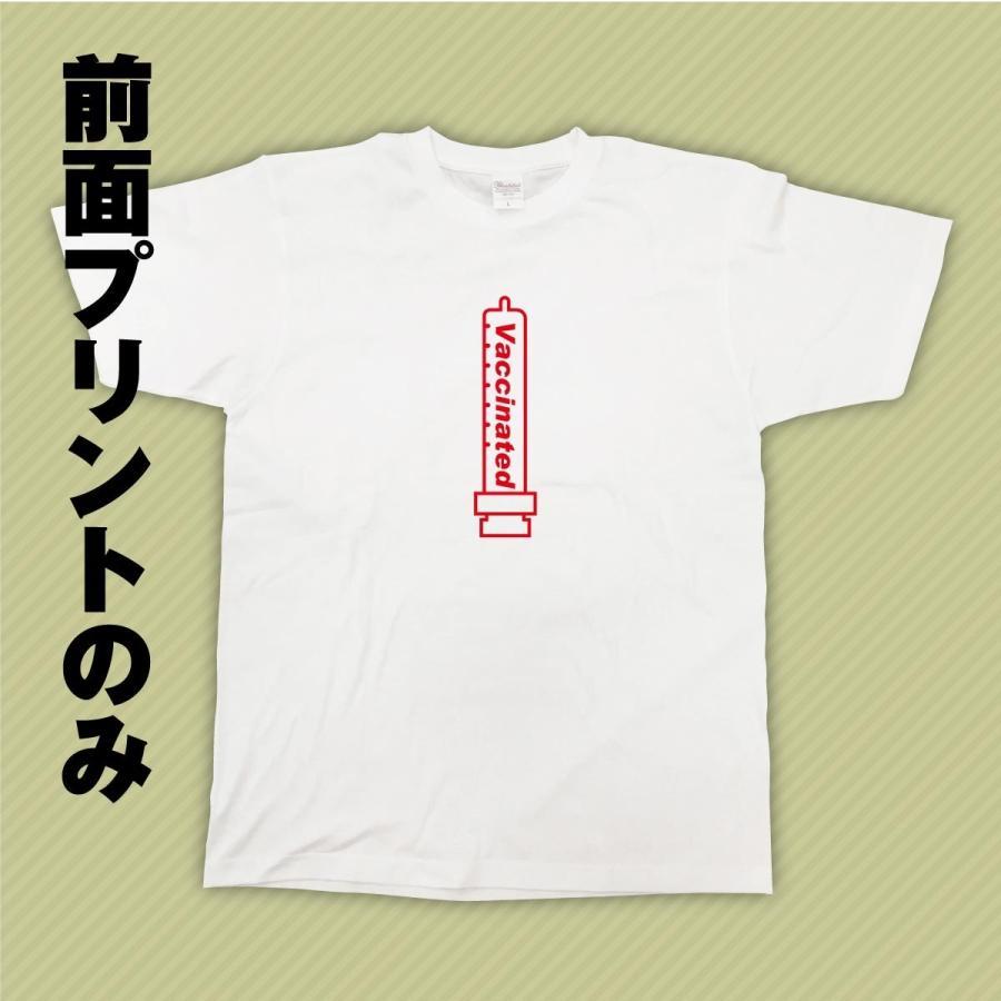 待望の♪ワクチン接種済みTシャツ★送料無料★Vaccinated mony 06