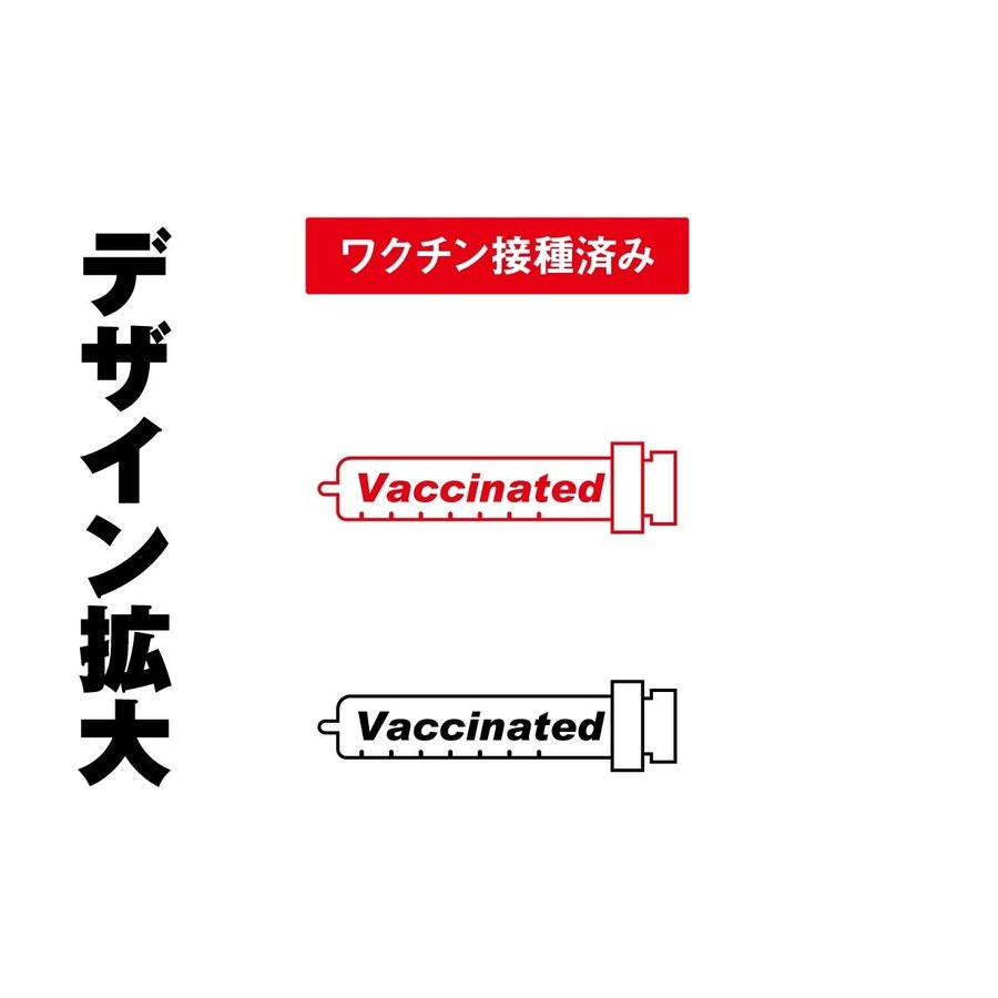 待望の♪ワクチン接種済みTシャツ★送料無料★Vaccinated mony 08