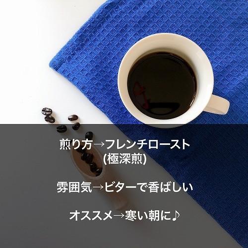 コーヒー豆 [No.1]オリジナルブレンド 7days [500g]|mooi-life|02