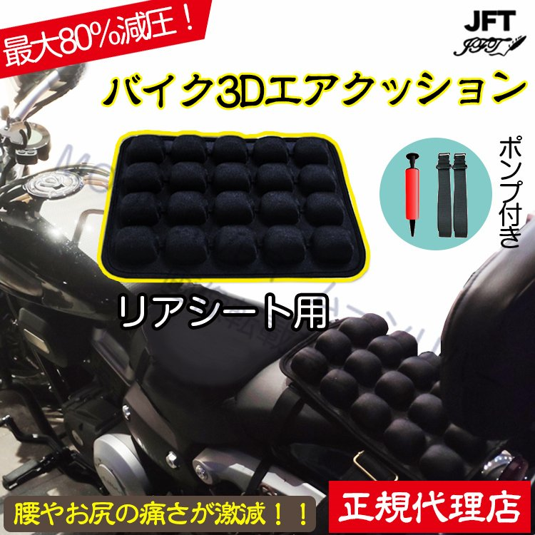 バイクシート クッション リアシート用 3Dエアクッション JFT 正規販売店 オートバイシートクッション 汎用 ハーレー 減圧クッション シートパッド エアザブ moonriver