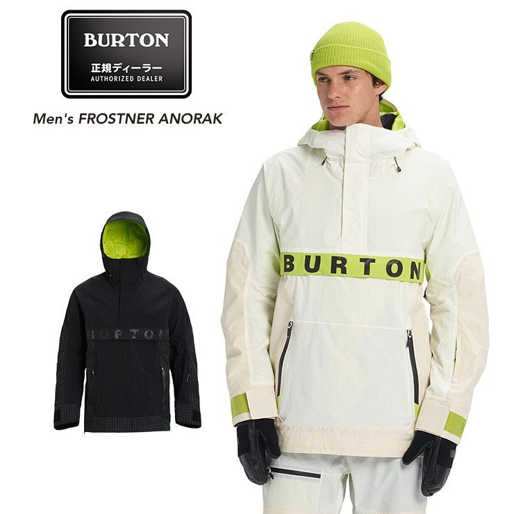 BURTON バートン Men's FROSTNER ANORAK フロストナーアノラック 2020 男性用