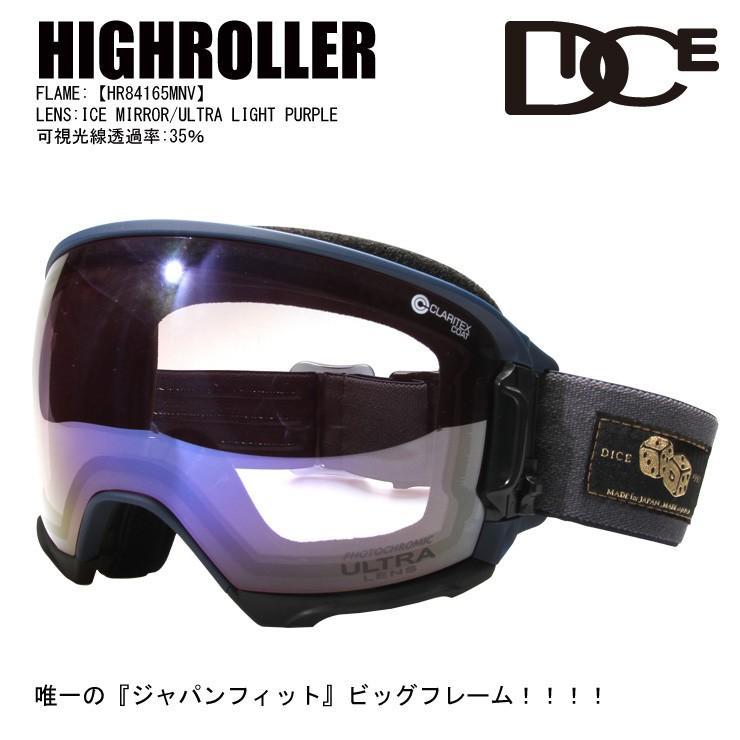 18-19 2019 DICE ダイス HIGHROLLER ハイローラー フレーム:HR84165MNV レンズ:ICE MIRROR/ULTRA LIGHT 紫の スキー・スノーボード ゴーグル