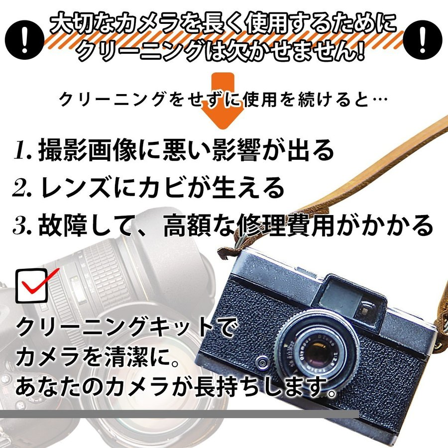 カメラ レンズ 掃除