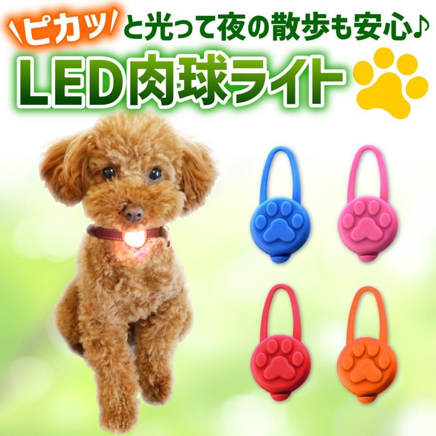 LED お散歩ライト お気にいる 肉球 シリコン 犬 猫 ペット 電池式 光る セール 安心 自転車 防止 点灯 バッグ セーフティ 事故 ランニング 首輪