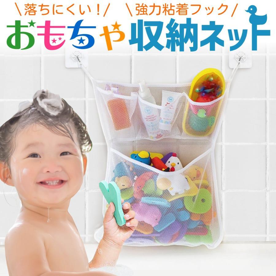お風呂 おもちゃ収納ネット 収納 おもちゃ 片付け アイデア ハンモック ネット メッシュ 浴室 袋 粘着フック トラスト クリアランスsale 期間限定 おふろ トイケース キッズ バス用品 子供