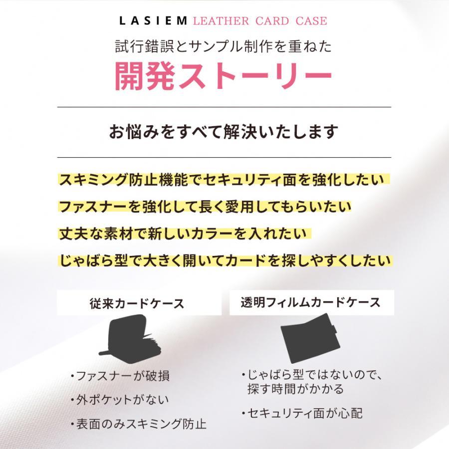 カードケース 本革 牛革 レディース メンズ じゃばら スキミング 防止 YKKファスナー 大容量 かわいい おしゃれ 磁気不良 カード入れ プレゼント LASIEM morevalue 04