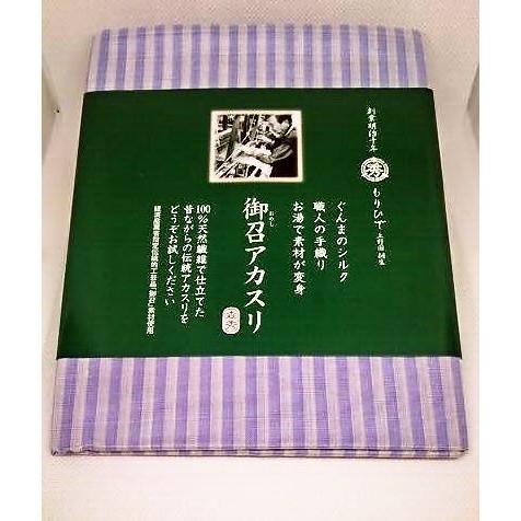 御召アカスリ ぐんまの絹 紫先染め 通常サイズ|mori-hide|07