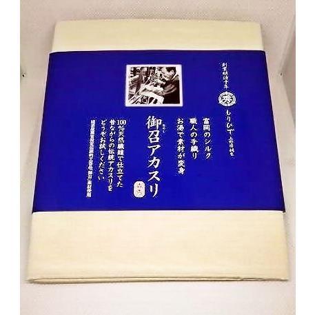 御召アカスリ 富岡の絹 生成りバージョン 通常サイズ|mori-hide|07