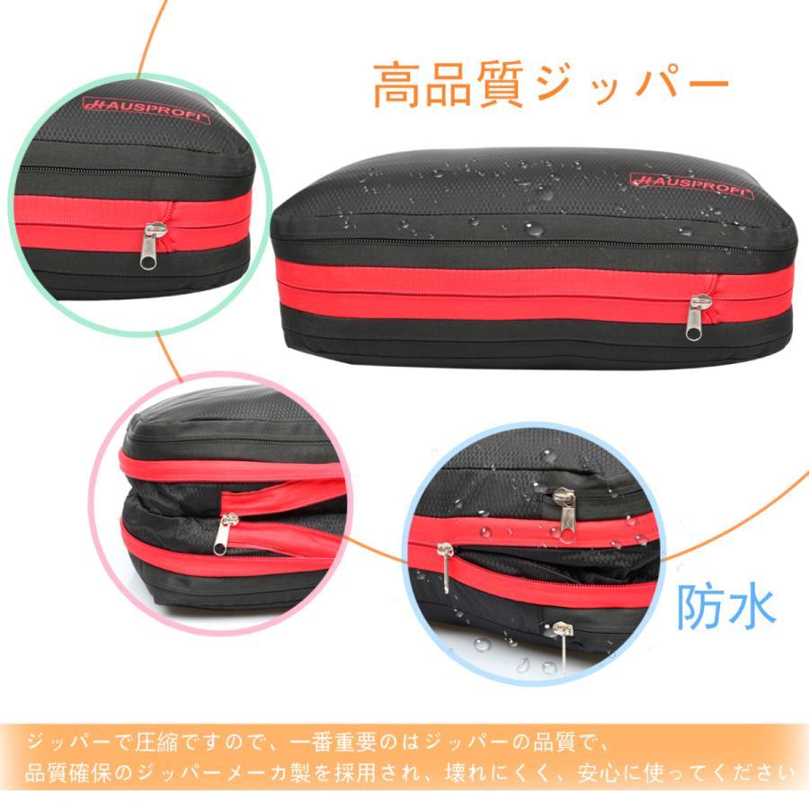 HAUSPROFI 圧縮バッグ 衣類圧縮バッグ 旅行圧縮バッグ 出張 バッグ 圧縮便利ケース ファスナー圧縮で衣類スペース50%節約 簡単圧縮|mori-plaza|04