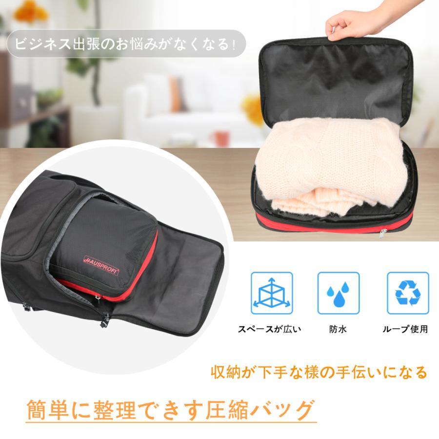 HAUSPROFI 圧縮バッグ 衣類圧縮バッグ 旅行圧縮バッグ 出張 バッグ 圧縮便利ケース ファスナー圧縮で衣類スペース50%節約 簡単圧縮|mori-plaza|06