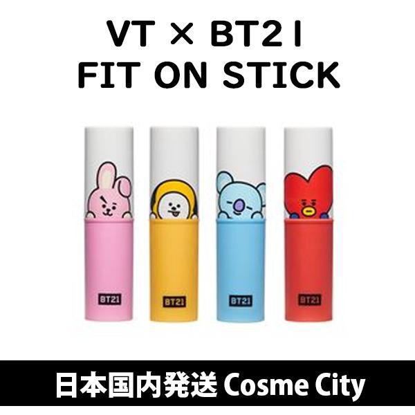 VTxBT21 フィット オン スティック 日本産 メイクアップ おしゃれ プレゼント 韓国コスメ 防弾少年団