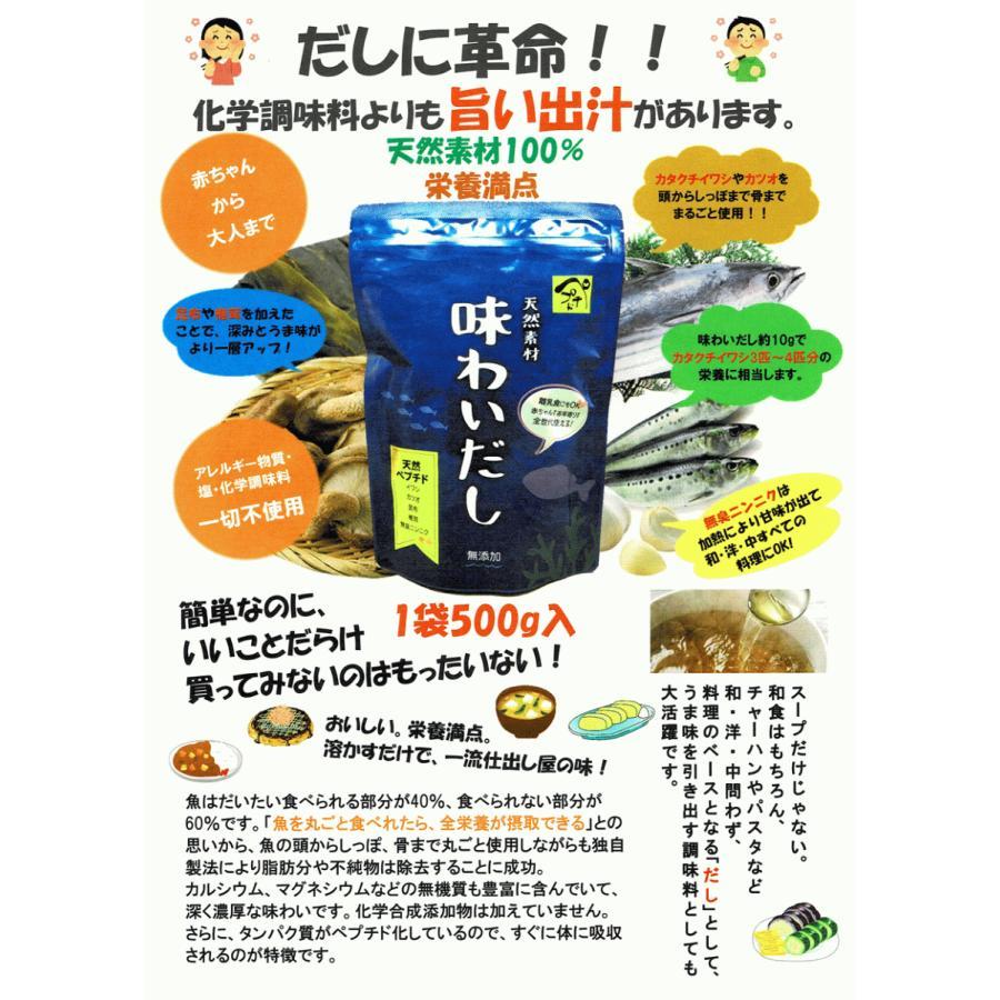 天然素材100%の出汁『味わいだし』 1袋500g|morie|03
