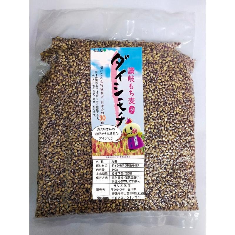うどん県のダイシモチ(讃岐もち麦)800gパック (モチモチ美味しくて食物繊維がたっぷりです)|morie