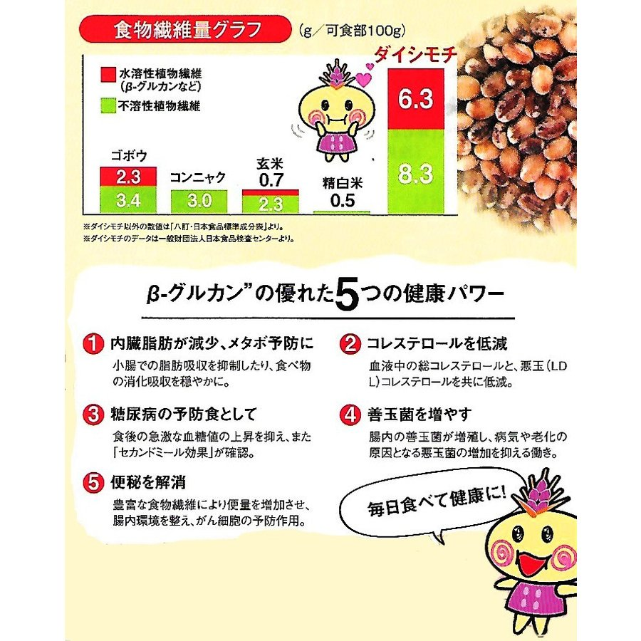 うどん県のダイシモチ(讃岐もち麦)10キロ大袋 (モチモチ美味しくて食物繊維がたっぷりです)|morie|04