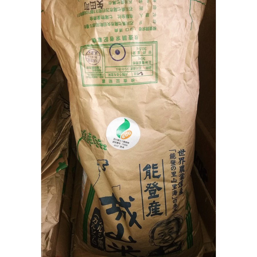 (玄米)能登特別栽培カルゲン米のポン菓子 1.4キロ(1升)甘さは選択可能です |morie|02