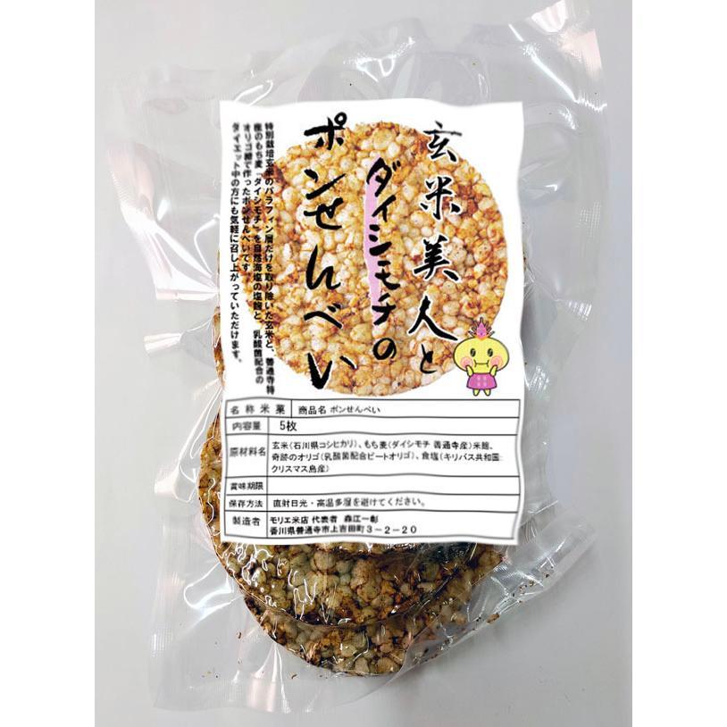 ダイシモチ(もち麦)入り玄米ポンせんべい 無添加・手焼き|morie