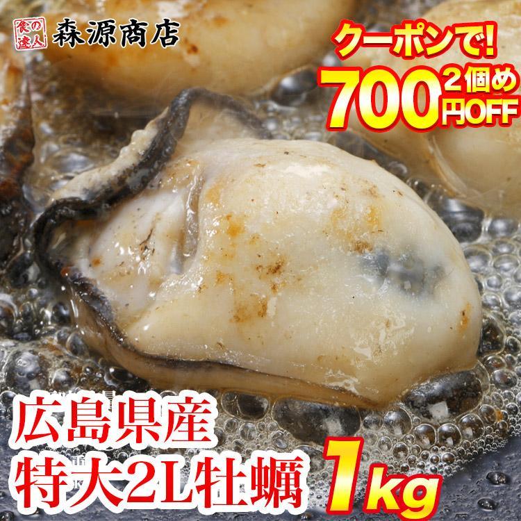 カキ 特大2L 牡蠣 約1kg 広島県産 かき 送料無料 冷凍便 業務用 カキフライや鍋に お取り寄せ 食品 備蓄 敬老の日ギフト