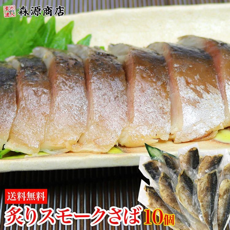 炙りスモークさば 10枚 1kg 生食用 送料無料 冷凍便 さば 鯖 サバ 燻製 惣菜 お取り寄せ 食品 備蓄 敬老の日ギフト