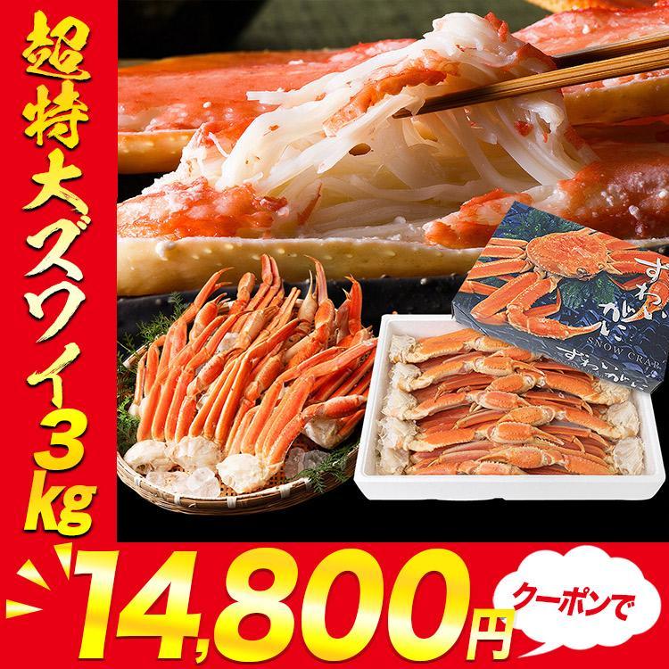 特大4Lサイズ ボイル ずわい蟹 3kg 送料無料 冷凍便 蟹 カニ ずわいがに ズワイガニ 送料無料 お取り寄せ 食品 備蓄 敬老の日ギフト
