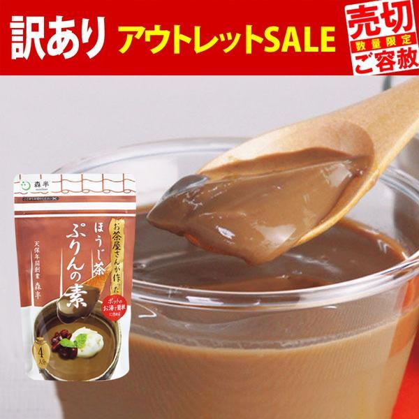 ほうじ茶ぷりんの素 80g プリンミックス粉 ポットのお湯で簡単に作れるほうじ茶プリンの素 無料 プリン スイーツ 70%OFFアウトレット 菓子