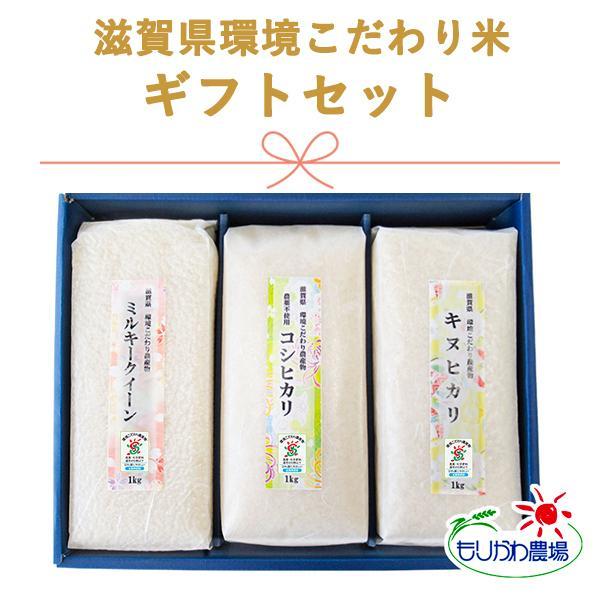 滋賀県環境こだわり米ギフトセット|morikawa-noujou