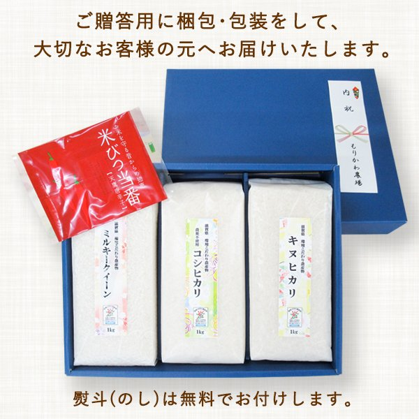 滋賀県環境こだわり米ギフトセット|morikawa-noujou|05
