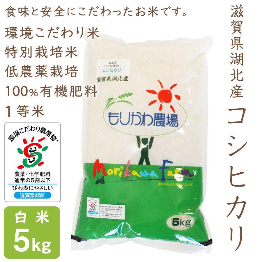低農薬 コシヒカリ 5kg 令和2年産 白米 100%有機肥料 特別栽培米 1等米 滋賀県環境こだわり米 morikawa-noujou
