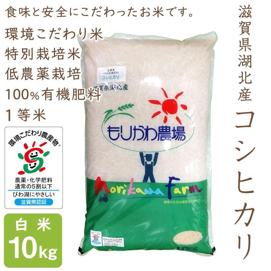 低農薬 コシヒカリ 10kg 令和2年産 白米 100%有機肥料 特別栽培米 1等米 滋賀県環境こだわり米 【滋賀の幸】|morikawa-noujou