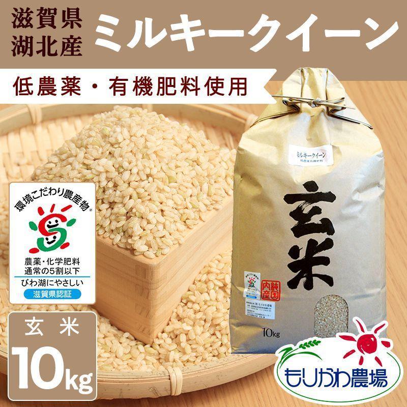 令和2年 滋賀県産 ミルキークイーン 玄米 10kg morikawa-noujou