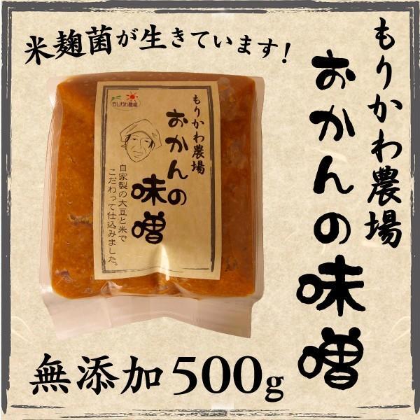 無添加・手作り おかんの味噌 1袋 (500g) 田舎味噌 安心安全 国産 まろやか morikawa-noujou
