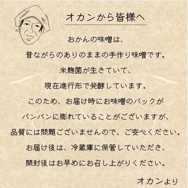 無添加・手作り おかんの味噌 1袋 (500g) 田舎味噌 安心安全 国産 まろやか morikawa-noujou 03