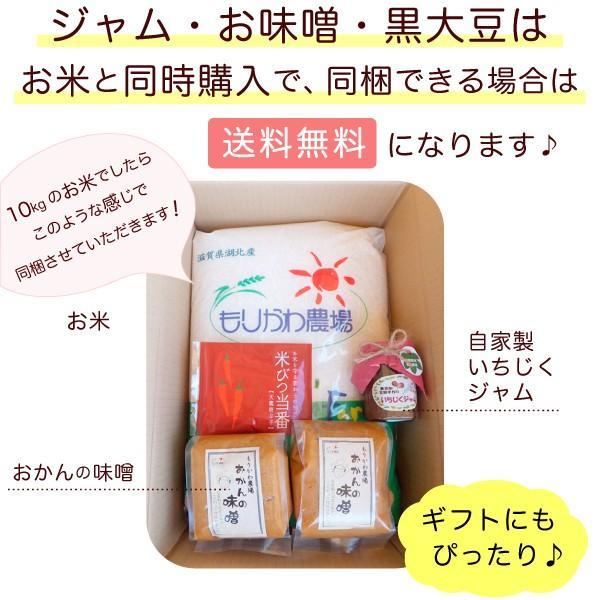 無添加・手作り おかんの味噌 1袋 (500g) 田舎味噌 安心安全 国産 まろやか morikawa-noujou 04
