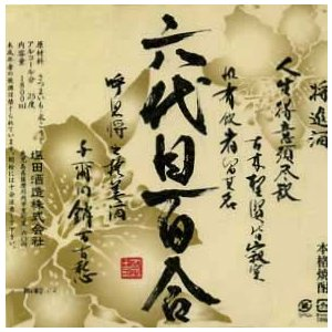 【芋焼酎】六代目百合 25度 1800ml moriken 03