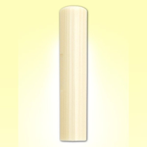 印鑑 認印 ギフ_包装 白ラクト 10.5mm 公式ショップ 別注品